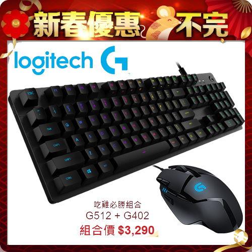 【Logitech 羅技】G512 RGB SE 機械遊戲鍵盤+G402 遊戲光學滑鼠