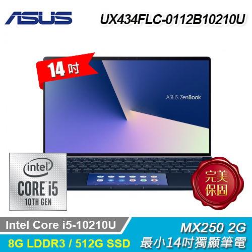 【ASUS 華碩】ZenBook 14 UX434FLC-0112B10210U 筆記型電腦-皇家藍