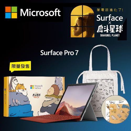 【Microsoft 微軟】戽斗星球聯名紀念組 Surface Pro 7 12.3吋輕薄筆電 (i5-1035G4/8GB/128GB/白金)