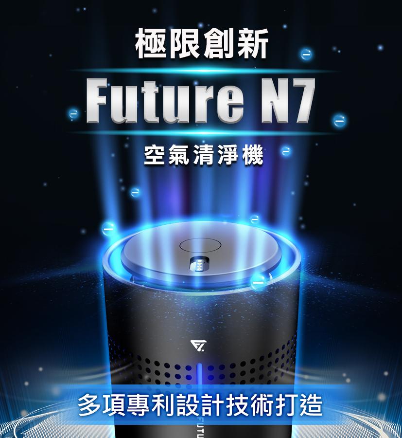 【Future Lab. 未來實驗室】N7負離子多用途空氣清淨機