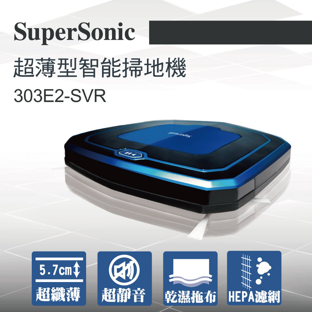 HERAN禾聯 SuperSonic 超薄型智能掃地機 科技藍 303E2-SVR