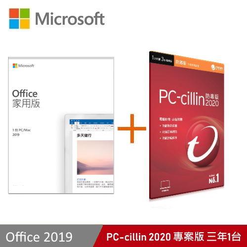 【Microsoft 微軟】Office 2019 中文家用 盒裝版 +PC-cillin 2020 三年一台(隨機版)