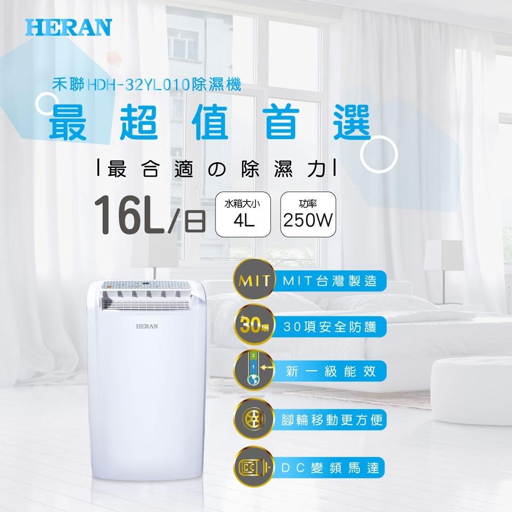 HERAN禾聯 16L新一級極致防護變頻空氣清淨除溼機 HDH-32YL010