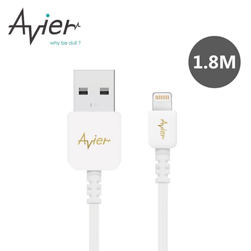 【Avier】磐石 Lightning 高速充電傳輸線(1.8M)-白