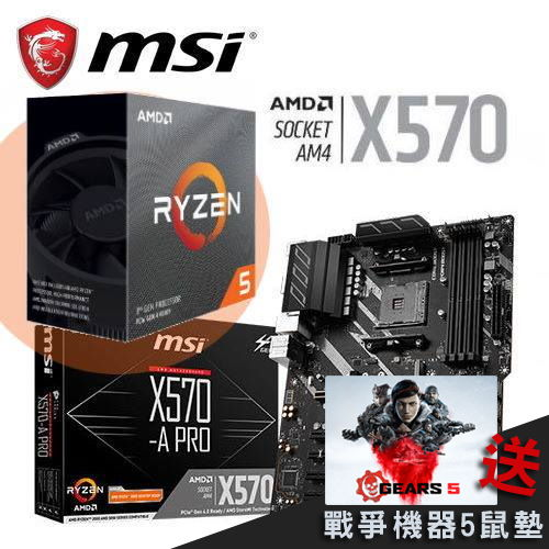 【MSI 微星】X570-A PRO AMD 主機板