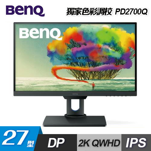 【BenQ 明基】 PD2700Q IPS 27吋專業設計寬螢幕