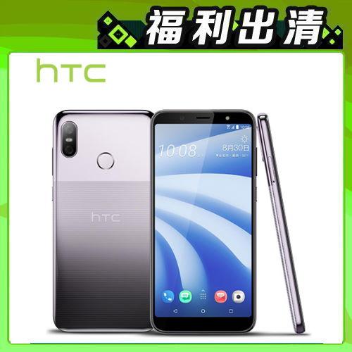 【HTC】U12 life (6G/128G) 6吋全屏雙主鏡頭旗艦機