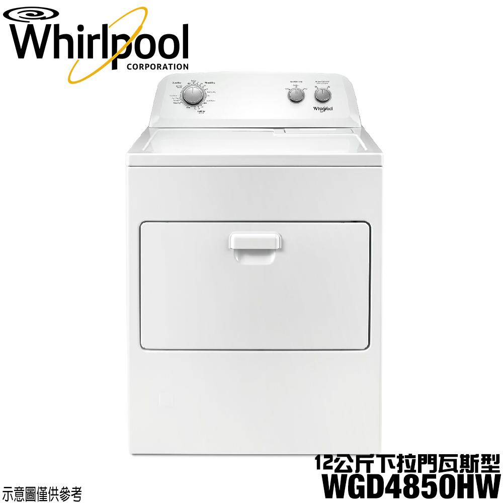 【whirlpool惠而浦】12KG下拉門瓦斯型直立乾衣機 WGD4850HW
