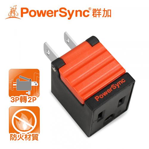 【PowerSync 群加】3P轉2P省力型電源轉接頭(黑)