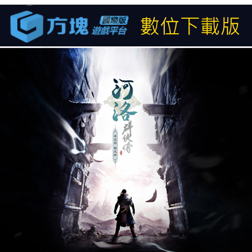 【PC遊戲】河洛群俠傳 中文版《方塊數位下載版》