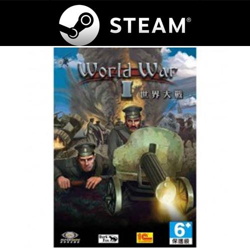 【PC遊戲】世界大戰  英文版《STEAM 數位下載版》
