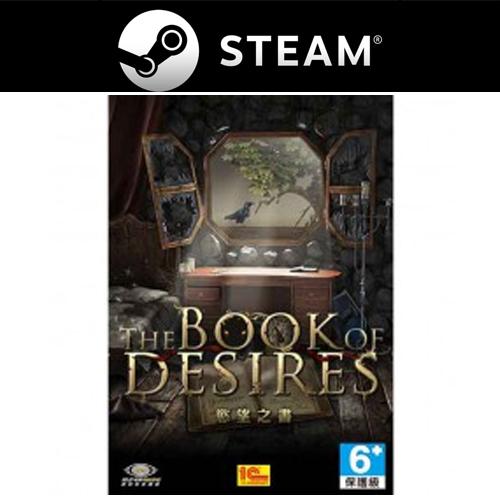 【PC遊戲】慾望之書 英文版《STEAM 數位下載版》