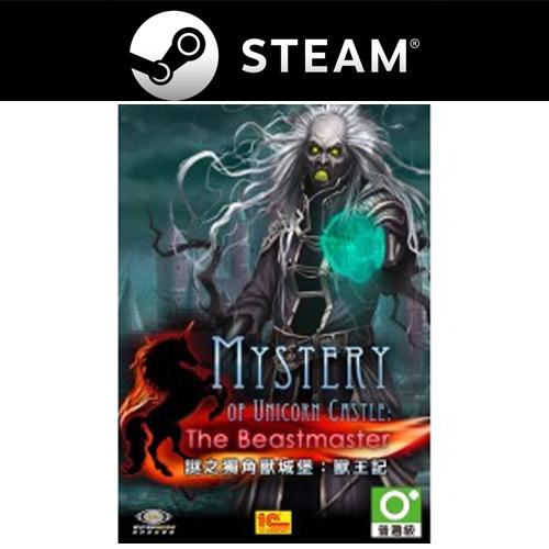 【PC遊戲】謎之獨角獸城堡:獸王記 英文版《STEAM 數位下載版》