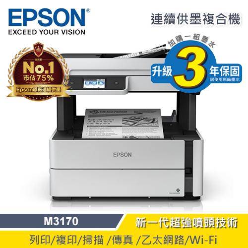 【EPSON】M3170 黑白連續供墨複合機