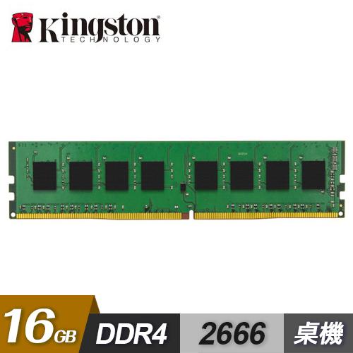 【Kingston 金士頓】16GB DDR4 2666 桌上型記憶體