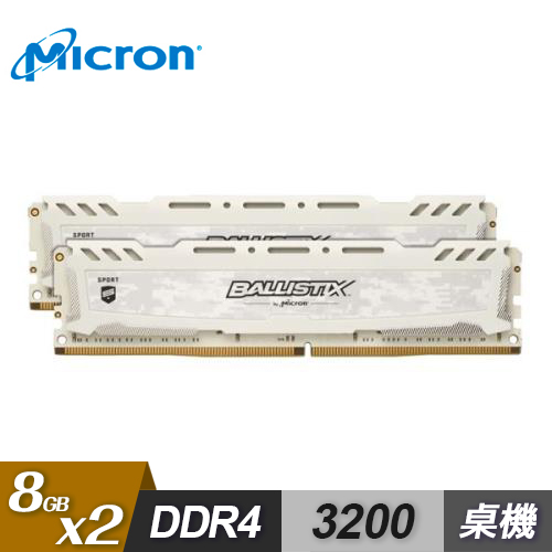 【Micron 美光】Ballistix Sport LT 競技版 DDR4 3200 8Gx2(白)-PC用