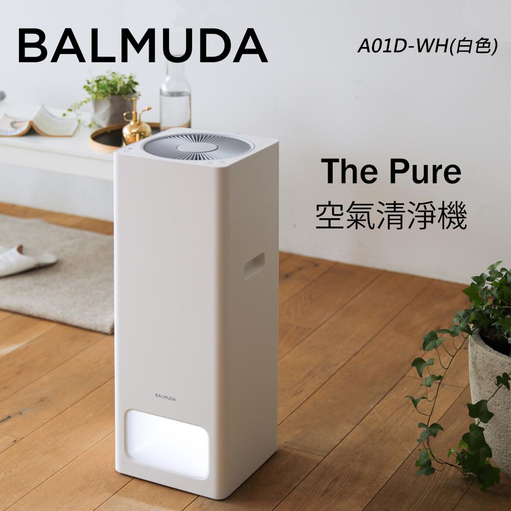 BALMUDA百慕達The Pure空氣清淨機A01D-WH