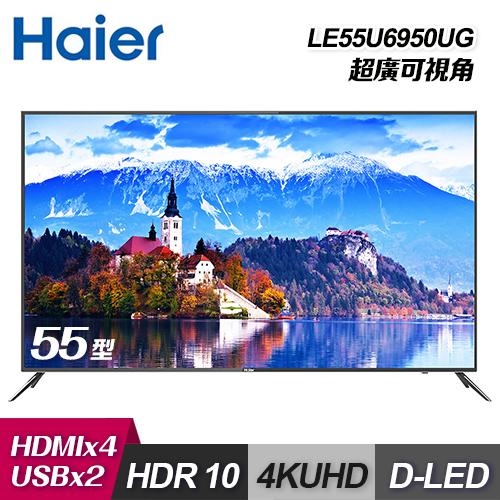 【Haier 海爾】55型 4K HDR 液晶顯示器LE55U6950UG (含運+基本安裝)