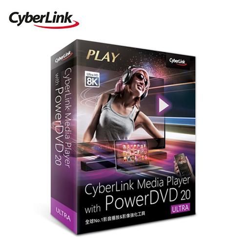 【CyberLink 訊連】PowerDVD 20 極致藍光版