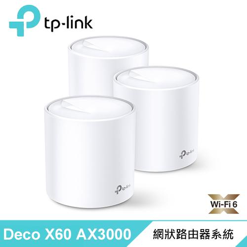 【TP-LINK】Deco X60 AX3000 Mesh 智慧無線網路WiFi 6分享系統網狀路由器(3入)