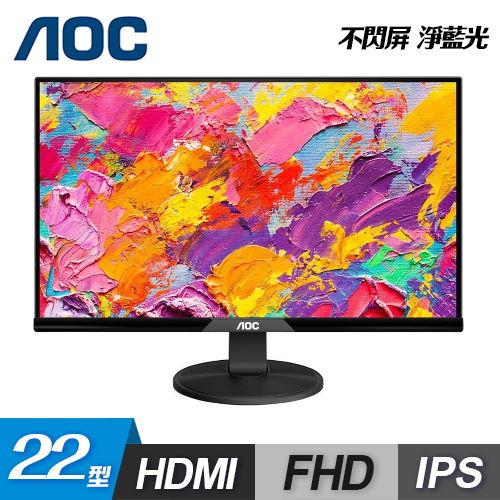 【AOC】  I220SWH IPS窄邊不閃屏廣視角螢幕