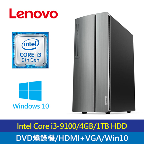 【Lenovo 聯想】ideacentre 510-15ICK-90LU001JTW 9代四核心電腦