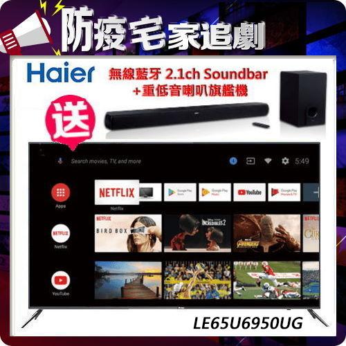 送基本安裝-【Haier 海爾】 65型4K HDR連網液晶顯示器(LE65U6900UG/LE65U6950UG)