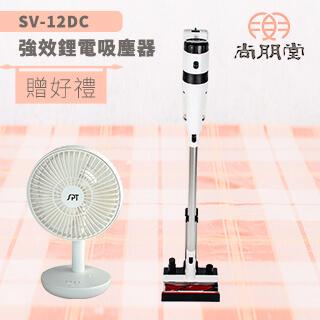 【買就送】尚朋堂 直立/手持二合一強效鋰電吸塵器SV-12DC