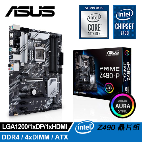 【ASUS 華碩】PRIME Z490-P 主機板