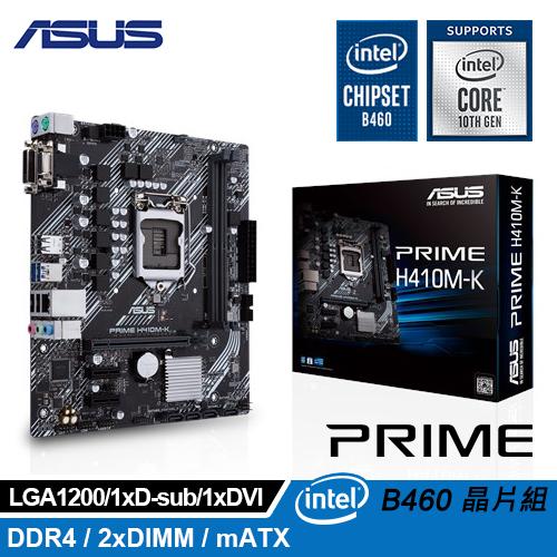 【ASUS 華碩】PRIME-H410M-K 主機板