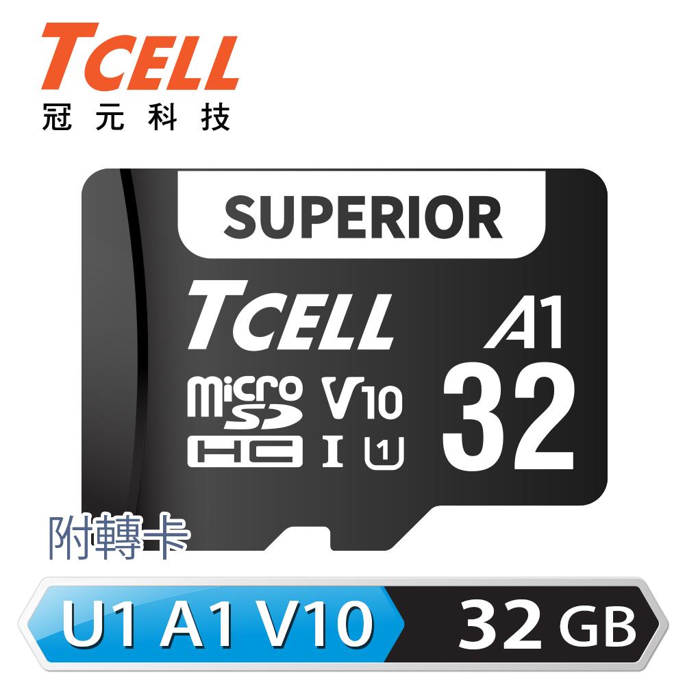 【TCELL 冠元】SUPERIOR microSDHC UHS-I A1 U1 V10 95MB 32GB 記憶卡