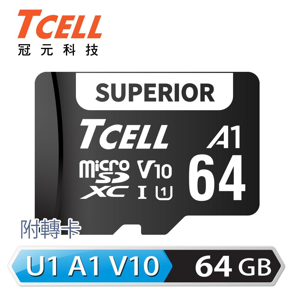 【TCELL 冠元】SUPERIOR microSDXC UHS-I A1 U1 V10 100MB 64GB 記憶卡