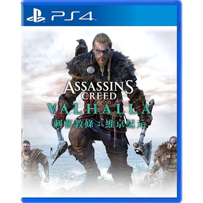 【預購 PS4】刺客教條:維京紀元《中文版》