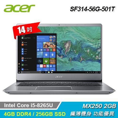【Acer 宏碁】SF314-56G-501T 14吋窄邊框輕薄筆電 神秘銀