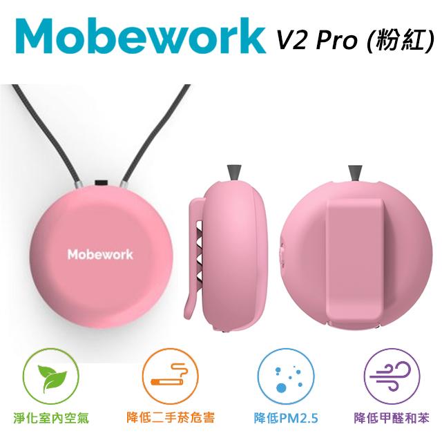 Mobework 負離子隨身空氣淨化器V2 Pro(粉紅)