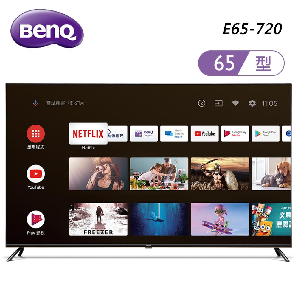 【BenQ】 65型 4KUHD HDR Android 9.0 液晶顯示器E65-720