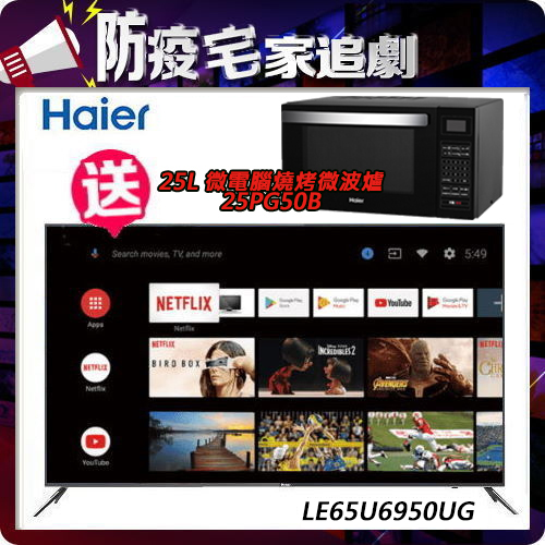 送基本安裝-Haier 海爾 65型4K HDR連網液晶顯示器(與LE65U6900UG同款)