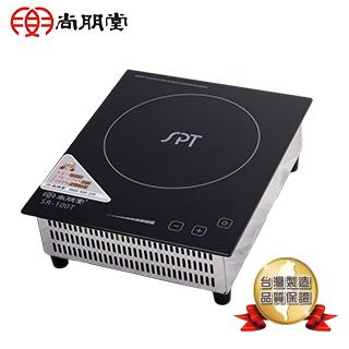 尚朋堂 商業用變頻電磁爐SR-100T(220V)