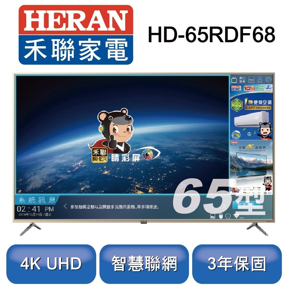 HERAN禾聯 65型 4K智慧連網液晶顯示器+視訊盒 HD-65RDF68 買就送語音公仔和基本安裝