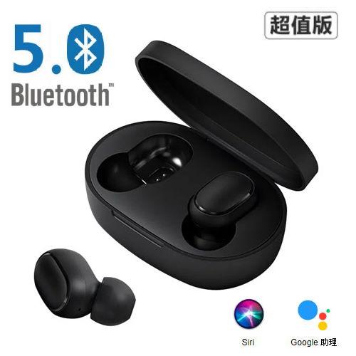 【小米】AirDots 真無線藍牙耳機 超值版