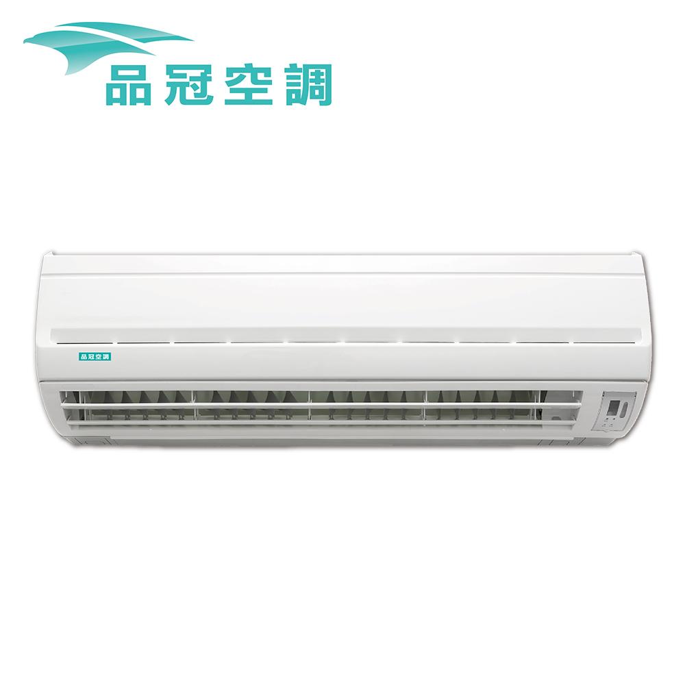 好禮二選一【品冠】14-17坪定頻冷專分離式冷氣MKA-100MR/KA-100MR