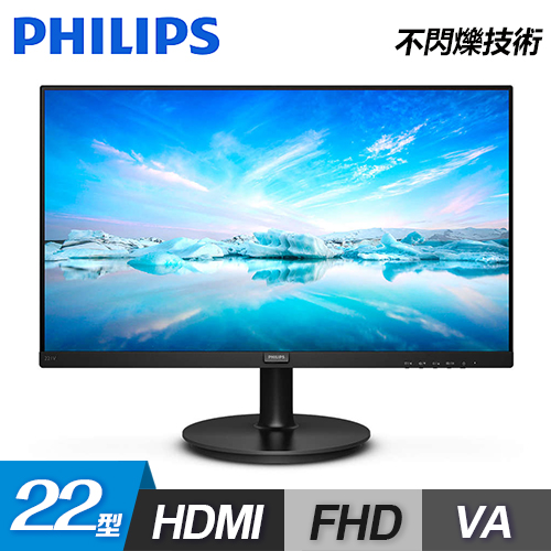 【Philips 飛利浦】221V8 22型 液晶顯示器