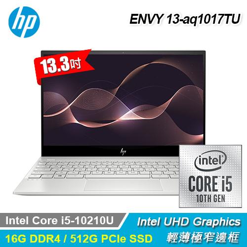 【HP 惠普】ENVY 13-aq1017TU 13吋輕薄筆電-璀璨銀