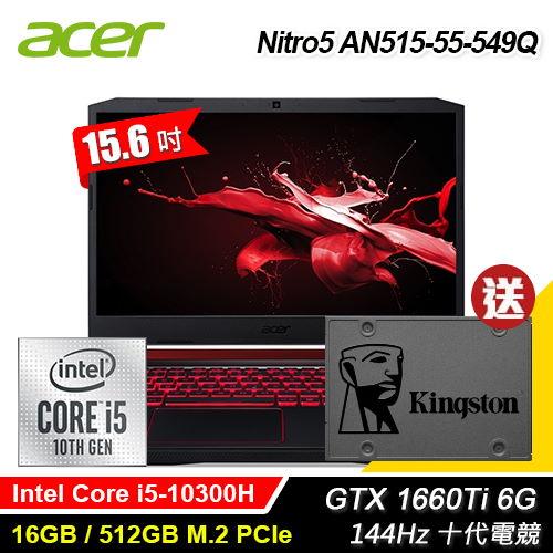 【Acer 宏碁】Nitro 5 AN515-55-549Q 15.6吋電競筆電 黑色