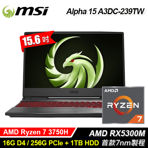 【MSI 微星】Alpha 15 A3DC-239TW 15.6吋電競筆電