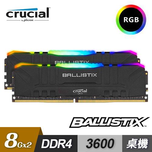 【Micron 美光】Crucial Ballistix 炫光RGB D4 3600/16G(8G*2)超頻(雙通)黑散熱片