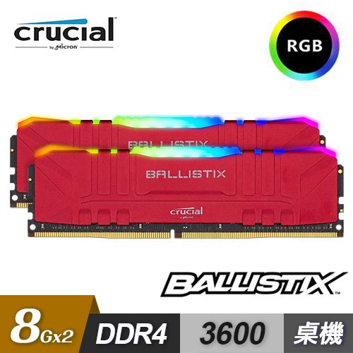 【Micron 美光】Crucial Ballistix 炫光RGB D4 3600/16G(8G*2)超頻(雙通)紅散熱片