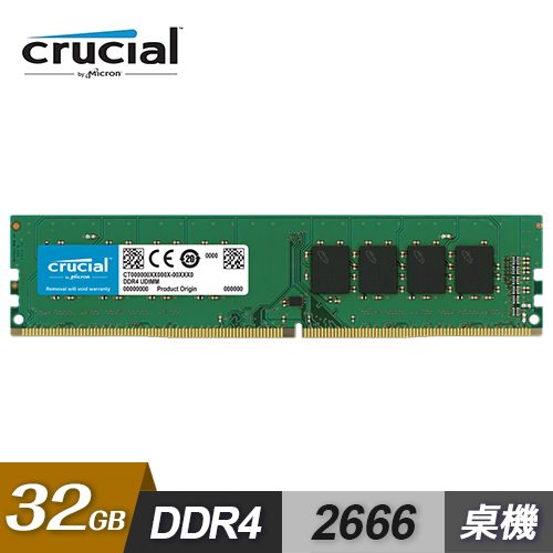 【Micron 美光】Crucial DDR4 2666/32G RAM(2048*8)(原生顆粒)
