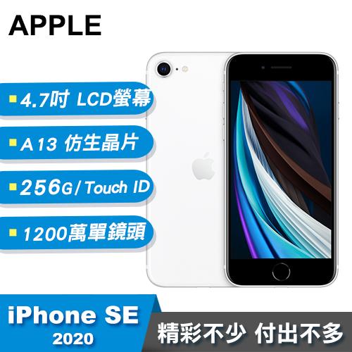 【Apple 蘋果】iPhone SE(2020) 256GB 4.7吋 智慧型手機 白色