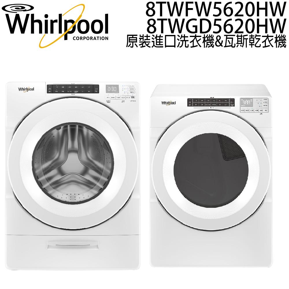 【Whirlpool惠而浦】17kg滾筒洗衣機&16kg瓦斯型乾衣機 8TWFW5620HW&8TWGD5620HW